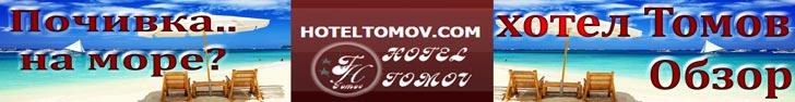 Хотел Томов Обзор, почивка на море, къща за гости в Обзор.